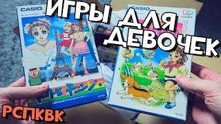 Игры для девочек Casio Loopy и еще книжки