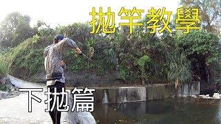 【釣魚】路亞拋竿教學,下拋篇(路亞/拋竿教學/泰國鱧/ 紅蠍)