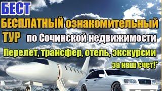 БЕСПЛАТНЫЙ ознакомительный ТУР в Сочи: перелет-трансфер-отель-экскурсии (вся недвижимость Сочи)(, 2017-05-01T15:27:08.000Z)