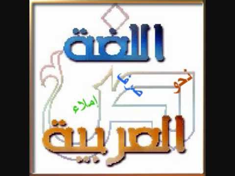 قواعد اللغة العربية كاملة