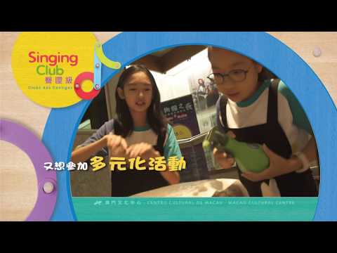 澳門文化中心聲嚶級 - 招收新「聲」2020 │ CCM Singing Club Recruitment in 2020 from YouTube · Duration:  31 seconds