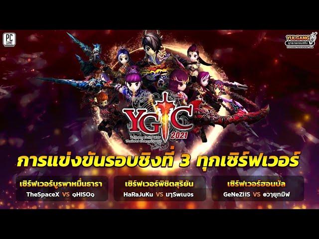 [YGTC2021] Highlight รอบชิงอันดับ 3 ทุกเซิร์ฟเวอร์