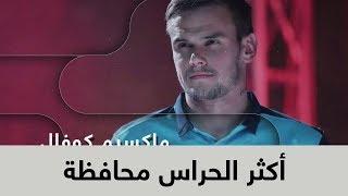 أكثر الحراس محافظة على شباكة في الدوري 2018-2019