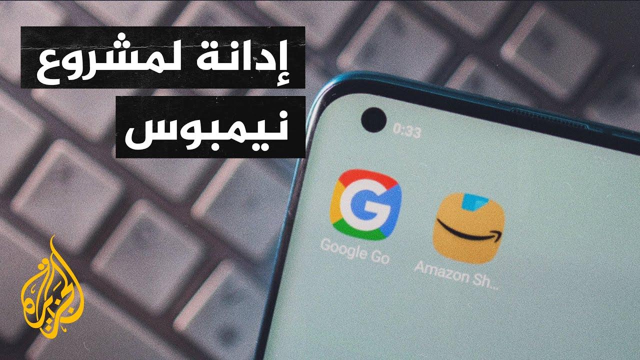 موظفون في غوغل وأمازون يطالبون بمقاطعة إسرائيل  - 08:54-2021 / 10 / 14