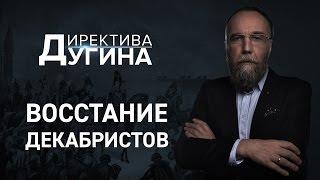 Директива Дугина: Восстание декабристов