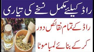 Gambar cover Pak Health Care Desi Nuskhe 100% working tips Desi health tips in urdu hindi Jeo Health Tips#14