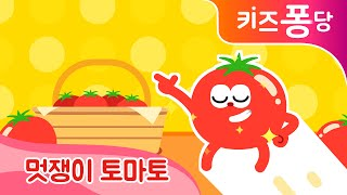 멋쟁이 토마토 | 어린이동요 | kids Song | A stylish tomato song | bts ep 31