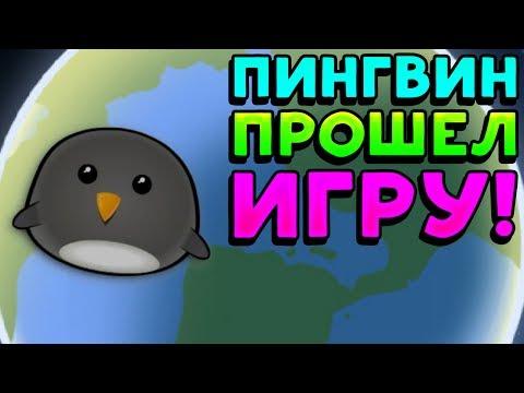 ПИНГВИН ОТПРАВИЛСЯ НА ЛУНУ! - Learn To Fly 3