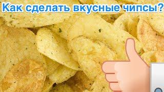 Как сделать вкусные чипсы в духовке