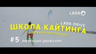 Кайт обучение (LADA Drive Урок #5 - Имитация движения)