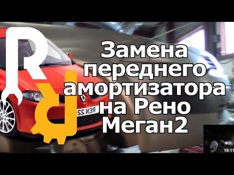 Замена передних амортизаторов Меган2