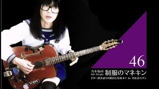 乃木坂46 制服のマネキン ギター (ギターソロ) 弾き語りの傾向と対策#1/ 日比谷カタン