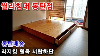 씰리침대 동탄점,라지킹 원목서랍하단,에일레 매트리스 동…