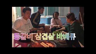 [태국이싼]  시골집에서 등갈비 삼결살 숯불바베큐 먹방