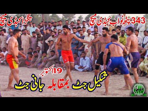 New Kabaddi Match Nawa Lahore 2019 Shkeel Jatt Vs Jani Jatt  Patha Nawab