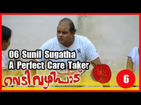 Vedivazhipad Movie Clip 6 | Sunil Sugatha: A Perfect Care Taker from YouTube · Duration:  2 minutes 52 seconds