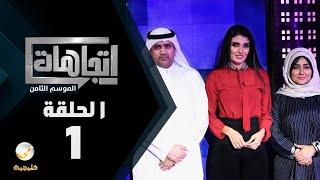 برنامج اتجاهات الموسم الثامن حلقة 1 - جدل ساخن حول
