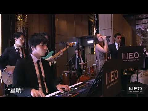 "Neo Music Production | ""星晴"" Hong Kong Live Band Jazz Band Wedding Band at Ritz-Carlton"