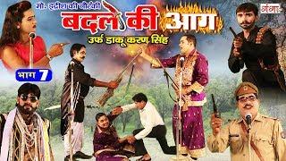 मोहम्मद इद्रीश की नौटंकी - बदले की आग उर्फ़ डाकू करण सिंह ( भाग - 7) Bhojpuri New Nautanki 2019