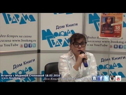 """Марина Степнова в """"Молодой гвардии"""" 18.02.2016"""