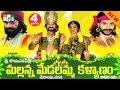 Sri Komaravelli Mallanna Medalamma Kalyanam Medalamma Charithra Janapada Chithram Part - 4