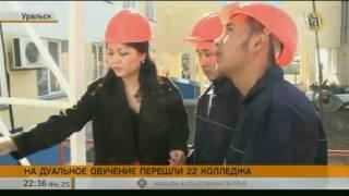 В Уральске на дуальное обучение перешли 22 колледжа