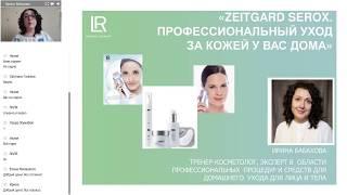 Ирина Бабахова ZEITGUARD SEROX Профессиональный уход за кожей у вас дома