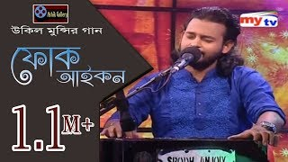 Folk Icon I ফোক আইকন I উকিল মুন্সির গান I Ashik I Eid Program I MyTV