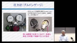 京都大学工学研究科附属環境安全衛生センター「環境安全衛生教育」「高圧ガスの取扱い」橋本訓(環境安全衛生センター講師)