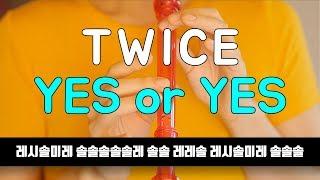 [율다우 리코더57] 트와이스 TWICE - YES or YES 리코더 계이름 운지법 Recorder