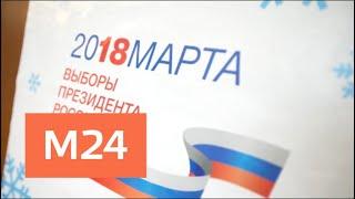 Смотреть видео Окончательные итоги президентских выборов подведут в конце этой недели - Москва 24 онлайн