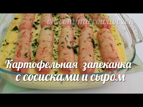 Картофельная запеканка с сосисками и сыром в микроволновке.