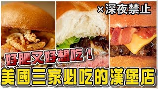 【Joeman】美國三家必吃的漢堡店!(father's office、Umami Burger、Carl's Jr) ft.解婕翎