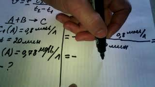 решение задач на нахождение скорости хим. реакции по известным концентрациям и времени