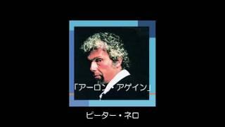 ピーター・ネロの演奏でお聴き下さい。 1972年、ギルバート・オサリ...