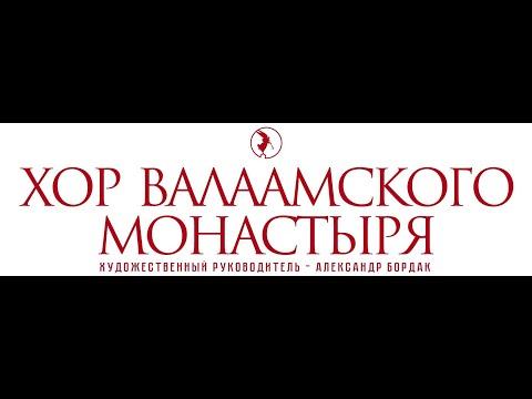 Концерт Хора Валаамского монастыря ЛУЧШЕЕ