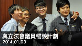 2014.01.03 毓民:香港政制改革(聖公會蔡功譜中學)