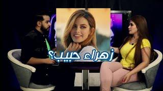 #العالم_الاخر الفنانه سولاف تتكلم عن زهراء حبيب بطله هوى بغداد وحقيقه اجرائها عملية نحت