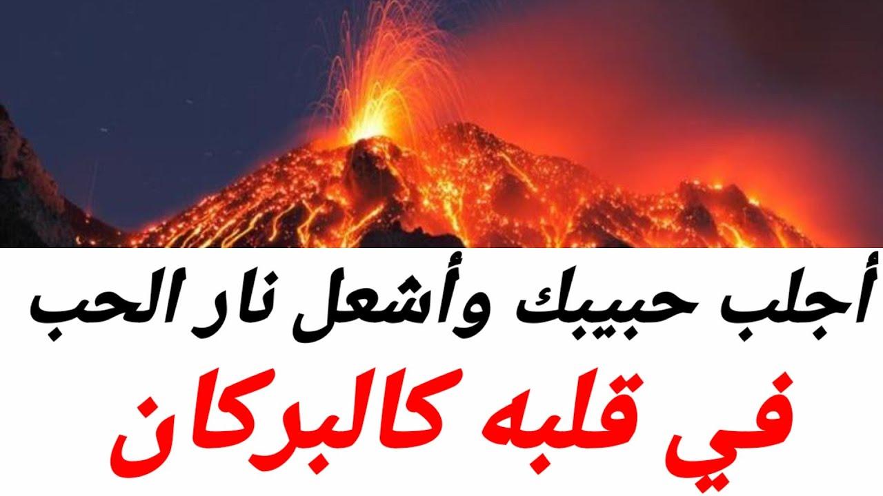 دعاء جلب الحبيب وأشعل النار في قلبه كالبركان