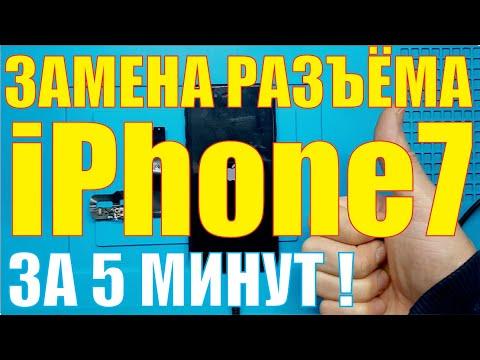 Замена разъёма зарядки iPhone 7