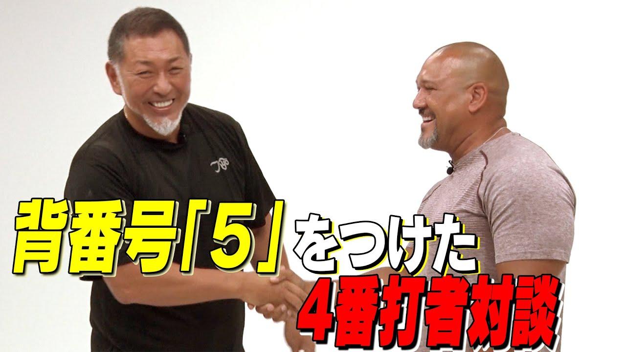 【清原VSラミレス】背番号「5」をつけた4番打者対談