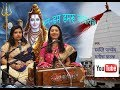 Download Bhojpuri USA Shiv Bhajan | Dum Dum Damru | Swasti Pandey & Manisha Pathak | डम डम डमरू बजावे MP3 song and Music Video
