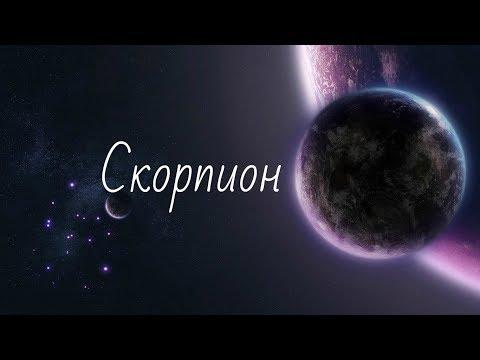 Гороскоп на неделю с 2 по 8 июля 2018 года Скорпион