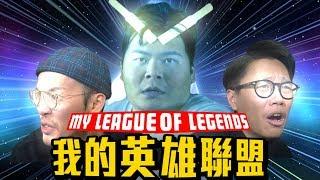 我的英雄聯盟My League of Legends.feat小熊《來點中二魂吧》|頑GAME