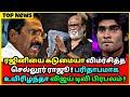 Rajniயை விமர்சித்த : Sellur Raju ! Rajnikanth speech in Kaala audio launch | Dhanush | PA Ranjith