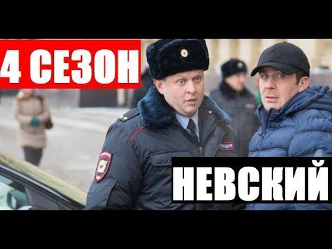 НЕВСКИЙ 4 СЕЗОН 1-32 СЕРИЯ (2020) Дата выхода на НТВ и Анонс