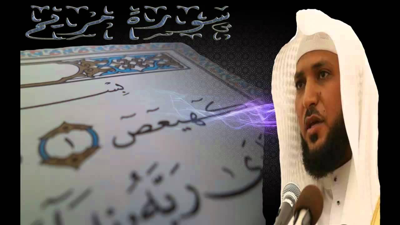 سورة مريم ماهر المعيقلي mp3