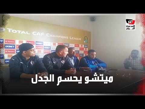 ميتشو يحسم الجدل حول قائمة الزمالك في دوري أبطال أفريقيا  - 14:59-2019 / 11 / 29