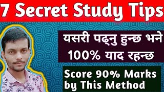 Gambar cover 7 Study Tips To Be A Topper | toppers secrets | Aashik Info