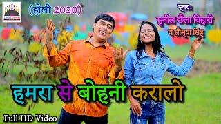 Humra Se Bohni Karalo   Sunil Chhaila Bihari   Saumya Singh   Holi 2020
